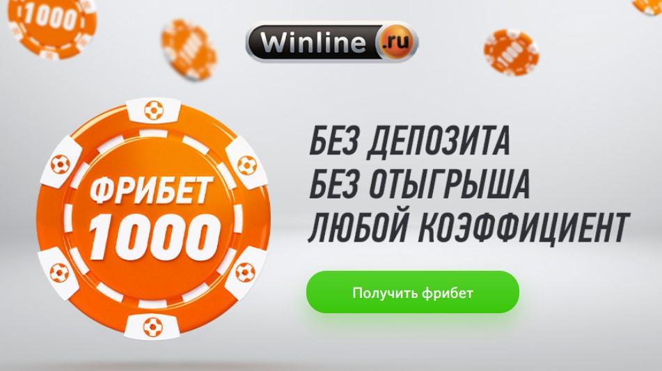 Винлайн бонус 1000 восстал