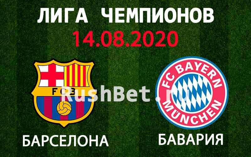 Прогноз на матч Барселона – Бавария