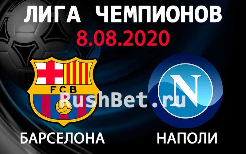 Прогноз на матч Барселона – Наполи