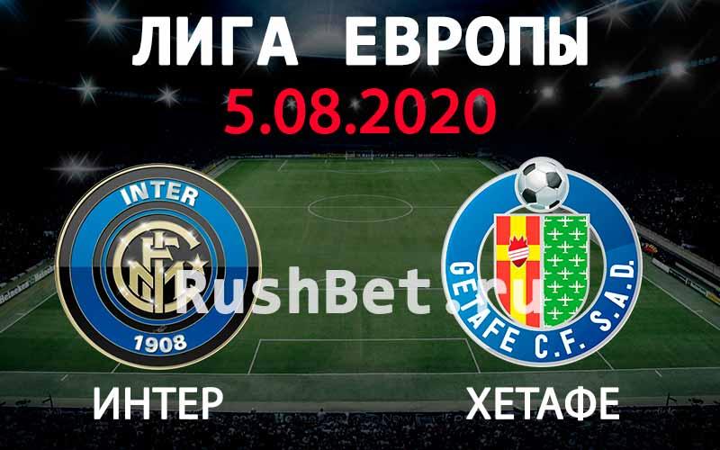 Прогноз на матч Интер – Хетафе