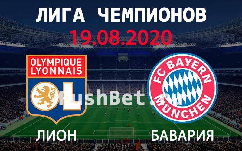 Прогноз на матч Лион - Бавария