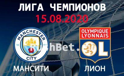 Прогноз на матч Манчестер Сити – Лион