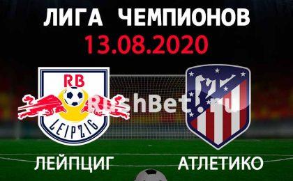 Прогноз на матч РБ Лейпциг – Атлетико