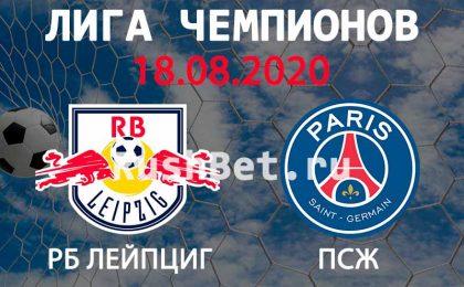 Прогноз на матч РБ Лейпциг - ПСЖ