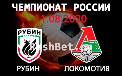 Прогноз на матч Рубин – Локомотив