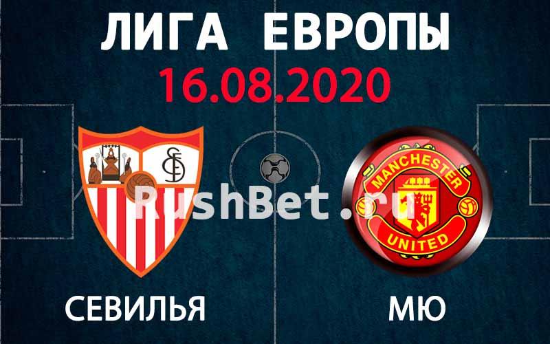 Прогноз на матч Севилья – Манчестер Юнайтед