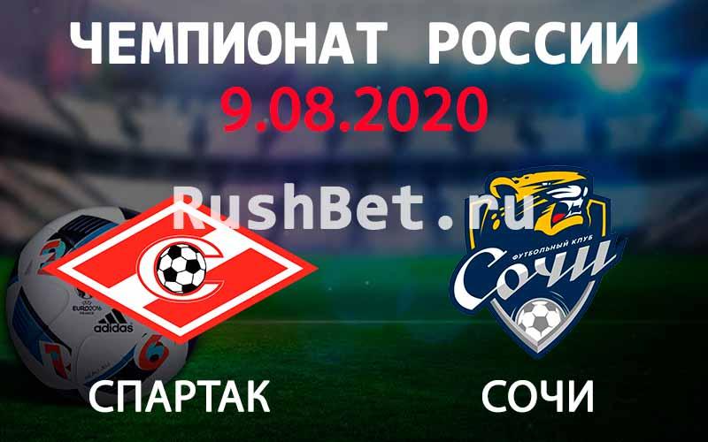 Прогноз на матч Спартак Москва – Сочи