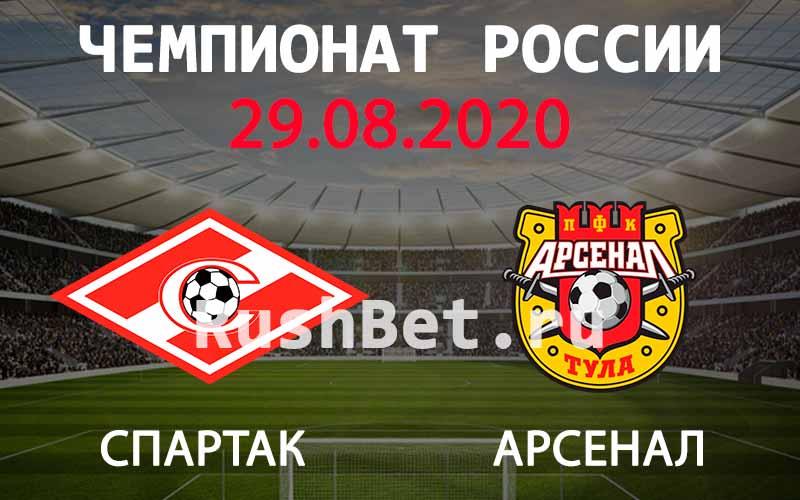 Прогноз на матч Спартак Москва - Арсенал Тула