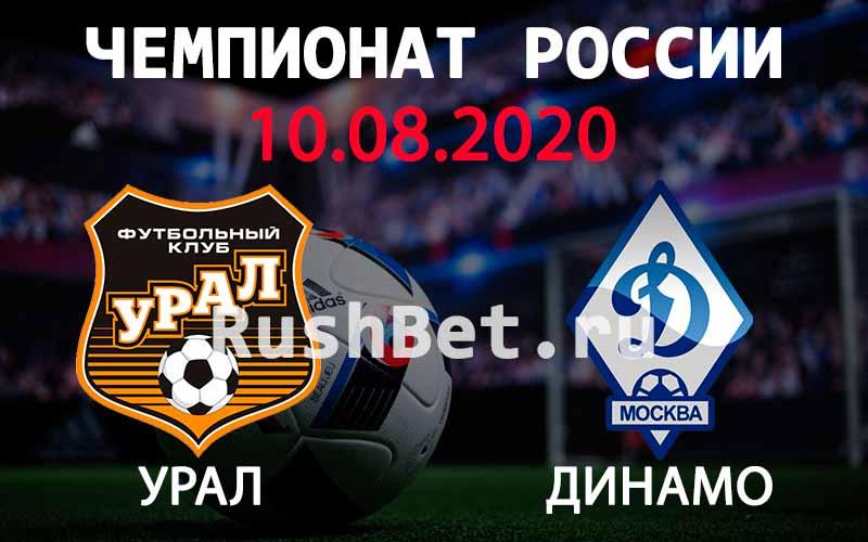 Прогноз на матч Урал – Динамо Москва