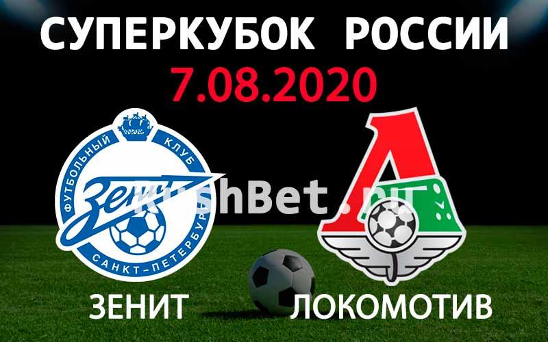 Прогноз на матч Зенит – Локомотив