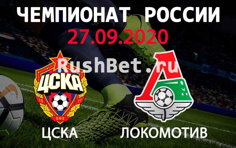 Прогноз на матч ЦСКА - Локомотив Москва