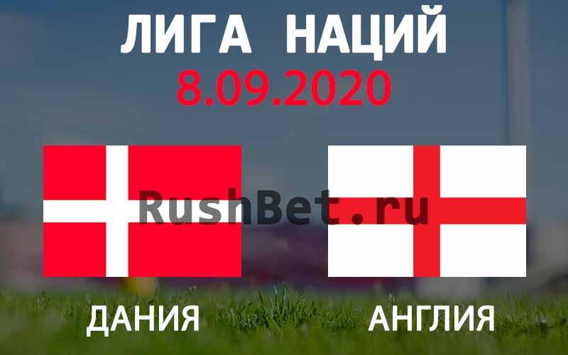 Прогноз на матч Дания - Англия