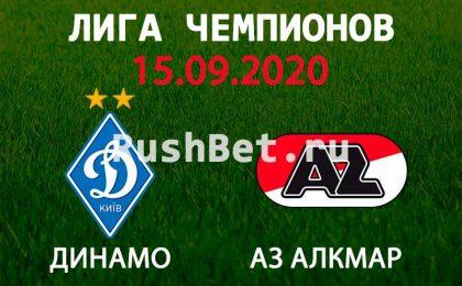 Прогноз на матч Динамо Киев – АЗ Алкмар