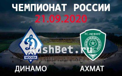 Прогноз на матч Динамо Москва - Ахмат