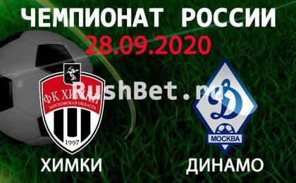 Прогноз на матч Химки - Динамо Москва