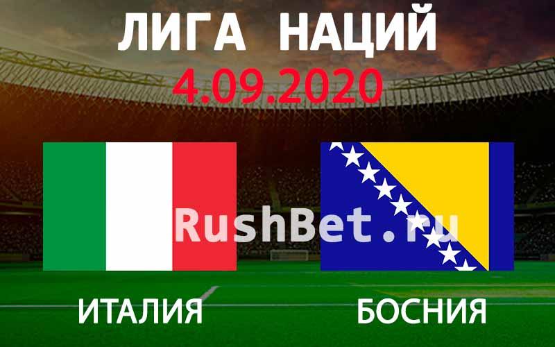 Прогноз на матч Италия - Босния и Герцеговина