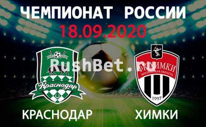 Прогноз на матч Краснодар - Химки