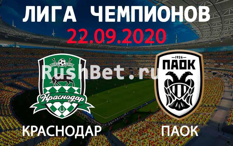 Прогноз на матч Краснодар - ПАОК
