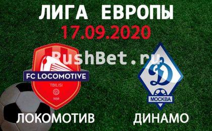 Прогноз на матч Локомотив Тбилиси - Динамо Москва