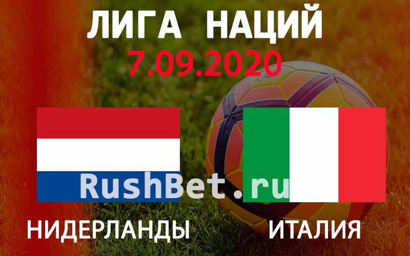 Прогноз на матч Нидерланды - Италия