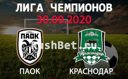 Прогноз на матч ПАОК - Краснодар