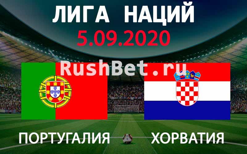 Прогноз на матч Португалия - Хорватия