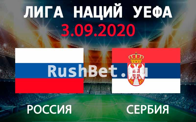 Прогноз на матч Россия - Сербия