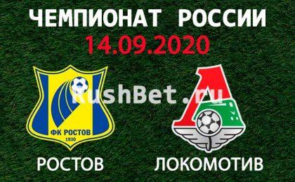 Прогноз на матч Ростов - Локомотив