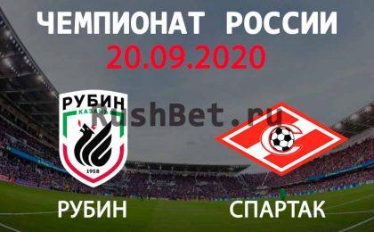 Прогноз на матч Рубин - Спартак Москва