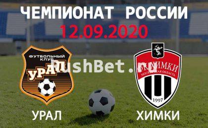 Прогноз на матч Урал - Химки