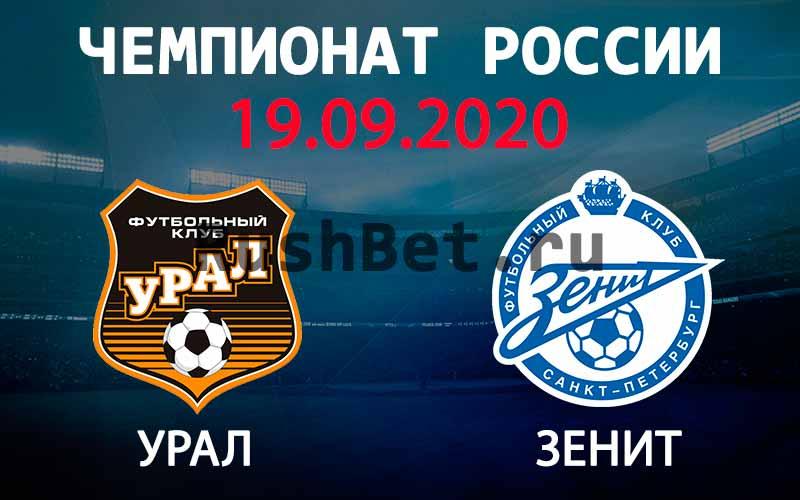 Прогноз на матч Урал - Зенит