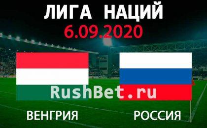 Прогноз на матч Венгрия - Россия