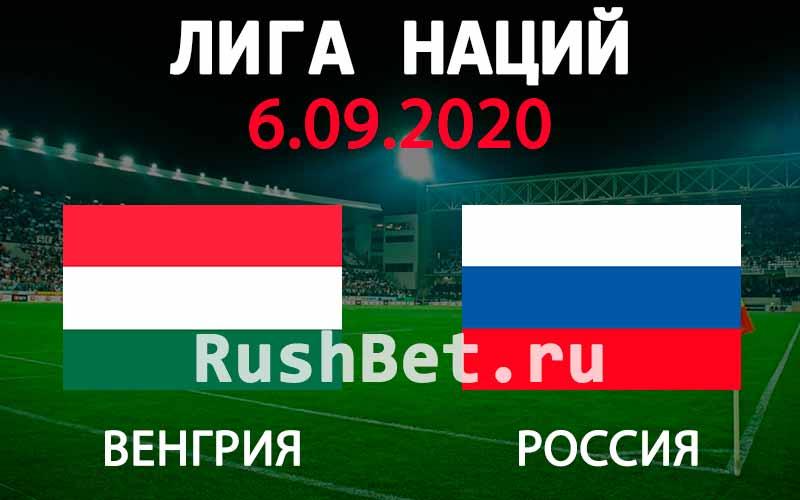 Vengriya Rossiya Prognoz Na Match 6 09 Besplatno