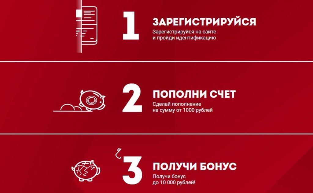 Акции букмекерской конторы Олимп