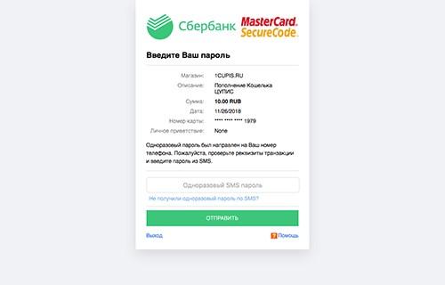 Подтверждение платежа с помощью СМС-кода