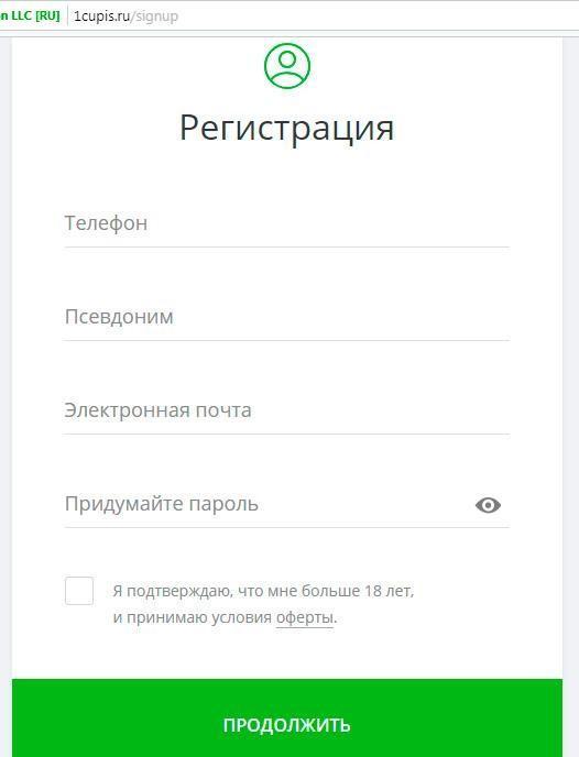 Форма регистрации ЦУПИС