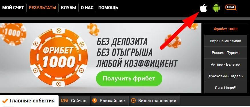 Скачивание приложения Винлайн через официальный сайт