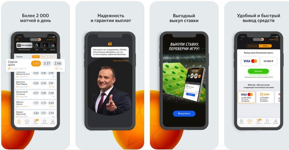 Интерфейс приложения Винлайн для Айфона