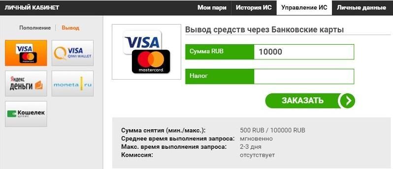 Вывод через банковские карты