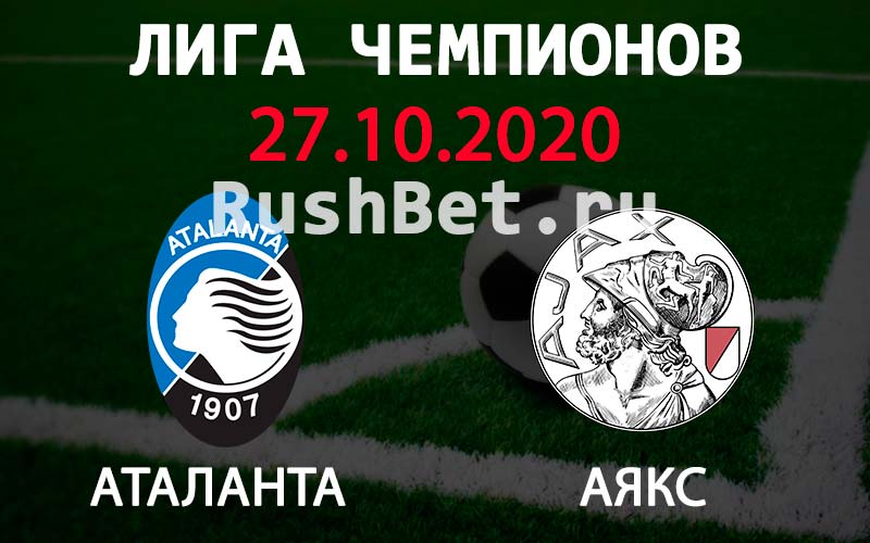 Прогноз на матч Аталанта - Аякс