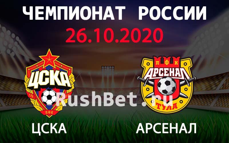 Прогноз на матч ЦСКА - Арсенал Тула
