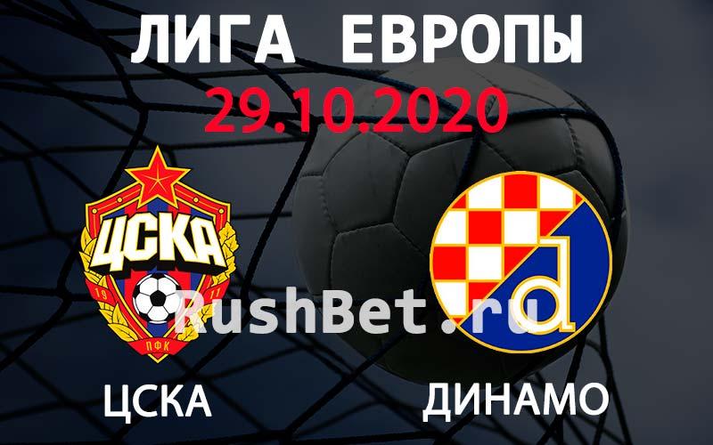 Прогноз на матч ЦСКА - Динамо Загреб