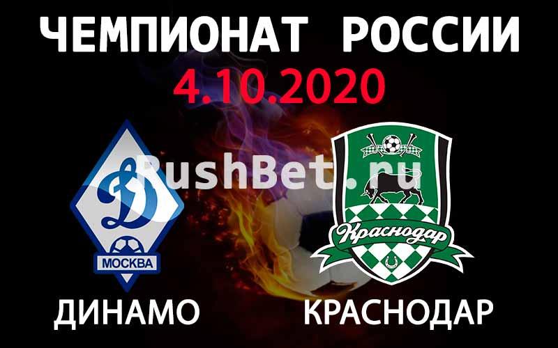 Прогноз на матч Динамо Москва - Краснодар
