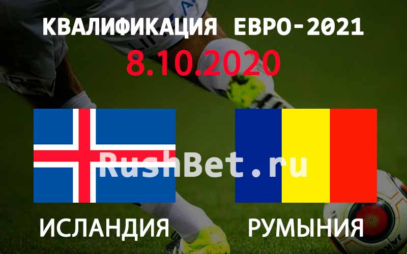 Прогноз на матч Исландия - Румыния 8 октября
