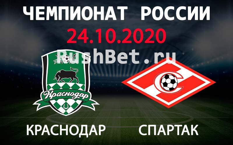 Прогноз на матч Краснодар - Спартак Москва