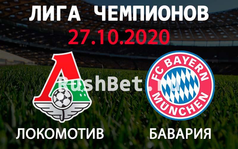 Прогноз на матч Локомотив - Бавария