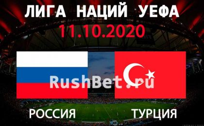 Прогноз на матч Россия - Турция