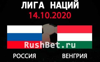 Прогноз на матч Россия - Венгрия