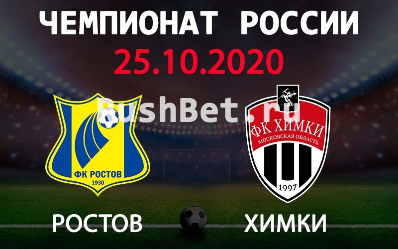 Прогноз на матч Ростов - Химки