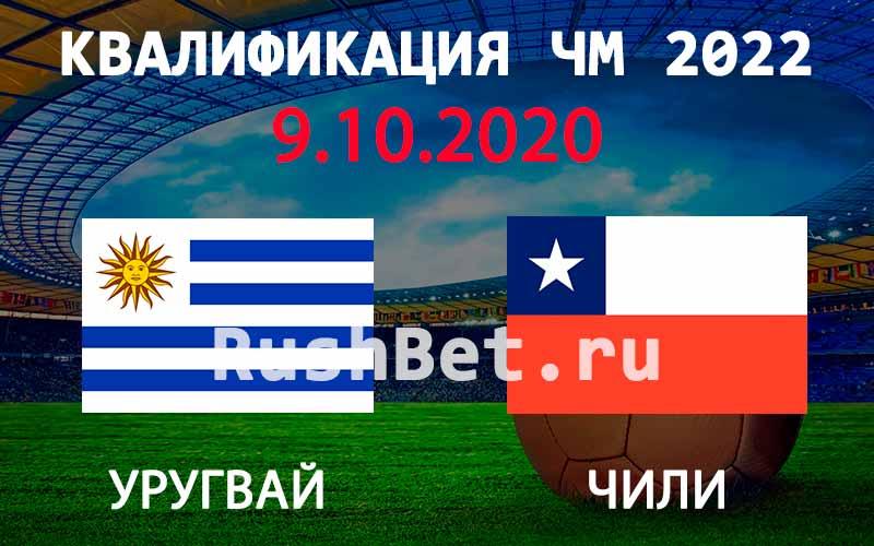 Прогноз на матч Уругвай - Чили